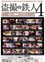 盗撮の鉄人 4 デビュー前のオ○○コお味見セレクション ダウンロード