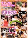 ザ・ナンパスペシャル VOL.181 セレブにニコタマ舐め二子玉川【編】