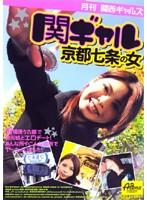 月刊関西ギャルズ 関ギャル 京都七条の女 ダウンロード