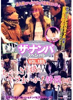 ザ・ナンパスペシャル VOL.185 ちゃっきり娘とヤラまいか! 静岡【編】 ダウンロード
