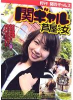 「月刊関西ギャルズ 関ギャル 芦屋の女」のパッケージ画像