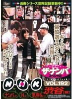 ザ・ナンパスペシャル VOL.192 ナンパしてHして気持ちイイ 渋谷【編】 ダウンロード