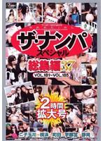 ザ・ナンパスペシャル 総集編37 VOL.181〜VOL.185 ダウンロード