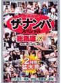 ザ・ナンパスペシャル 総集編37 VOL.181~VOL.185