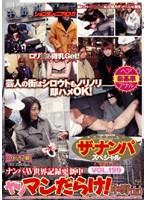 ザ・ナンパスペシャル VOL.199 ヤリマンだらけ!中野【編】