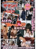 ザ・ナンパスペシャル VOL.201 あえぎ声も「あぃ〜ん」!?東村山【編】