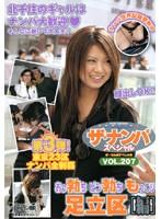 ザ・ナンパスペシャル VOL.207 おっ勃ちピン勃ちもっこり足立区【編】