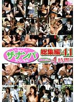 ザ・ナンパスペシャル 総集編41 VOL.201〜VOL.205 ダウンロード