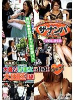 ザ・ナンパスペシャル VOL.213 大盛りかまたは特盛りGet!大田区【編】