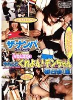 ザ・ナンパスペシャル VOL.224 やらしてくれよん!チンちゃん春日部【編】