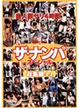 ザ・ナンパスペシャル 総集編44 VOL.216~VOL.220