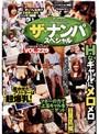 ザ・ナンパスペシャル VOL.229 Hなギャルにメロメロ 目黒区【編】