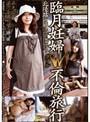 臨月妊婦W不倫旅行