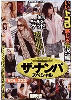 ザ・ナンパスペシャル VOL.232 いいトコロ感じる所沢【編】 ダウンロード