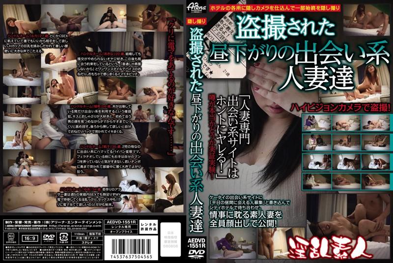 ホテルにて、淫乱の人妻のH無料熟女動画像。盗撮された昼下がりの出会い系人妻達