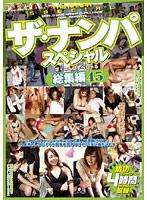 ザ・ナンパスペシャル 総集編45 VOL.221〜VOL.225 ダウンロード