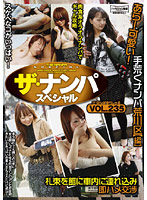 ザ・ナンパスペシャル VOL.235 あら!可愛い!手荒くナンパ荒川区【編】