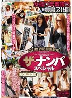 ザ・ナンパスペシャルVOL.238 女盛り年増喰う 豊島区【編】