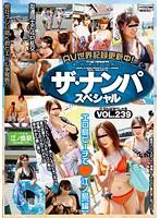 ザ・ナンパスペシャル VOL.239 エロ島ビーチで◆江ノ島【編】