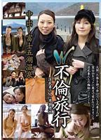 (86aedvd01589r)[AEDVD-1589] W不倫旅行 中出し富士五湖温泉 ダウンロード