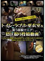 トイレ・ラブホ・更衣室を狙う盗撮マニア 隠し撮り投稿動画