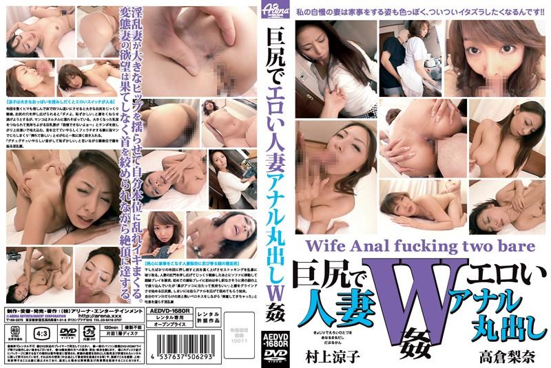 巨尻の人妻のイタズラ無料熟女動画像。巨尻でエロい人妻アナル丸出しW姦