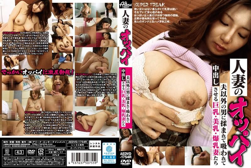 爆乳の人妻の中出し無料熟女動画像。人妻のオッパイ 夫以外の男に揉まれて吸われて中出しさせる巨乳・美乳・爆乳妻たち