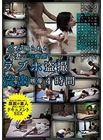 (86aedvd01814r)[AEDVD-1814] 盗み撮られた人妻の生姦痴態!ラブホ盗撮流出映像4時間 ダウンロード