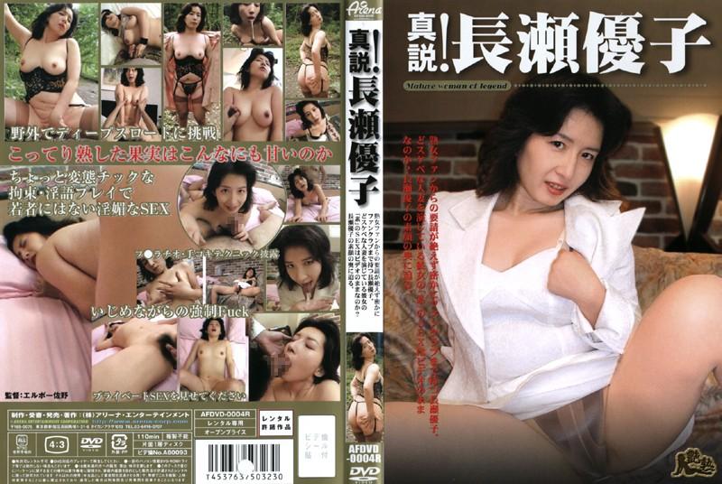 野外にて、彼女、美月ゆう子(長瀬優子)出演の手コキ無料熟女動画像。真説!