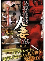 (86afdvd0006ra)[AFDVD-006] 撮影されてでもヤリたい人妻たち 〜第一章〜 ダウンロード