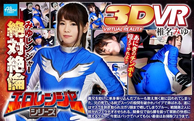 【VR】エロレンジャーシリーズ みゆレンジャー絶対絶倫 椎名みゆ