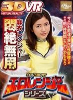 【VR】エロレンジャーシリーズ 麻衣レンジャー問答無用 岩田麻衣