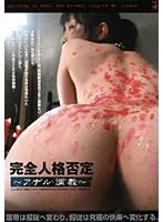 完全人格否定 〜アナル調教〜 ダウンロード