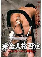 完全人格否定 〜ピストンマシン調教〜 ダウンロード