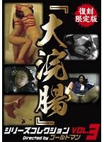 「復刻限定版『大浣腸』シリーズコレクション VOL.3」のパッケージ画像