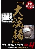 (86axdvd00056r)[AXDVD-056] 復刻限定版『大浣腸』シリーズコレクション VOL.4 ダウンロード