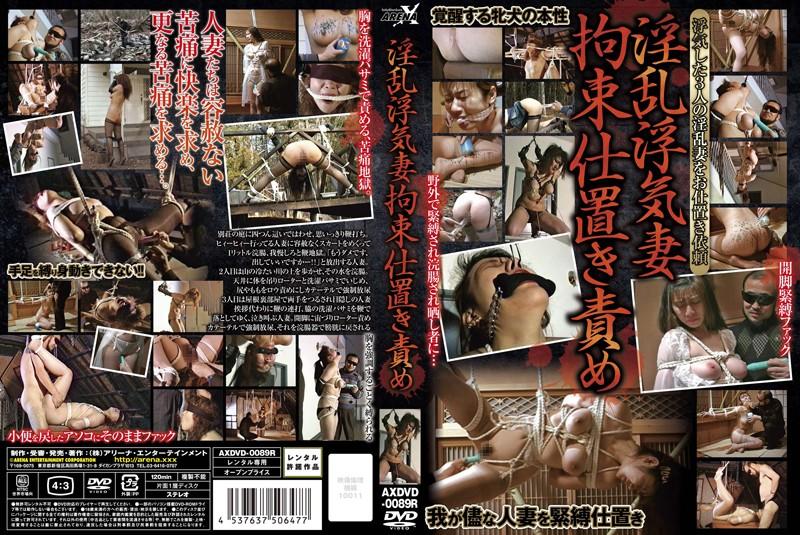 淫乱の人妻の縛り無料熟女動画像。淫乱浮気妻拘束仕置き責め