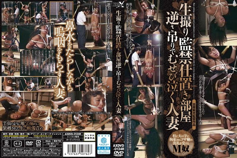 [AXDVD-134] 生撮り監禁仕置き部屋 逆さ吊りでむせび泣く人妻