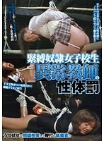 緊縛奴隷女子校生 異常教師の性体罰 ダウンロード