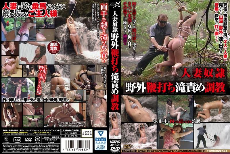 ノーパンの人妻の緊縛無料動画像。人妻奴隷 野外鞭打ち滝責め調教