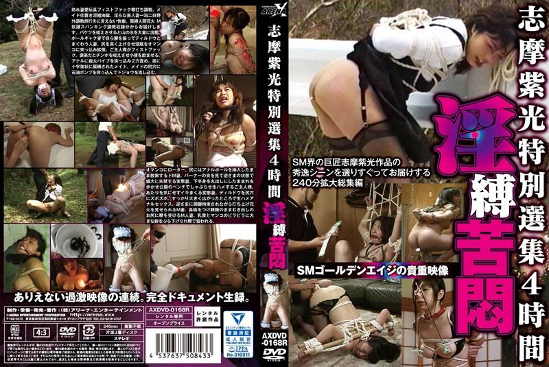 人妻の露出無料動画像。志摩紫光特別選集4時間淫縛苦悶