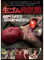 (86axdvd00170r)[AXDVD-170] 生ゴム肉奴隷 全頭マスク女を野外鞭打ち浣腸責め ダウンロード
