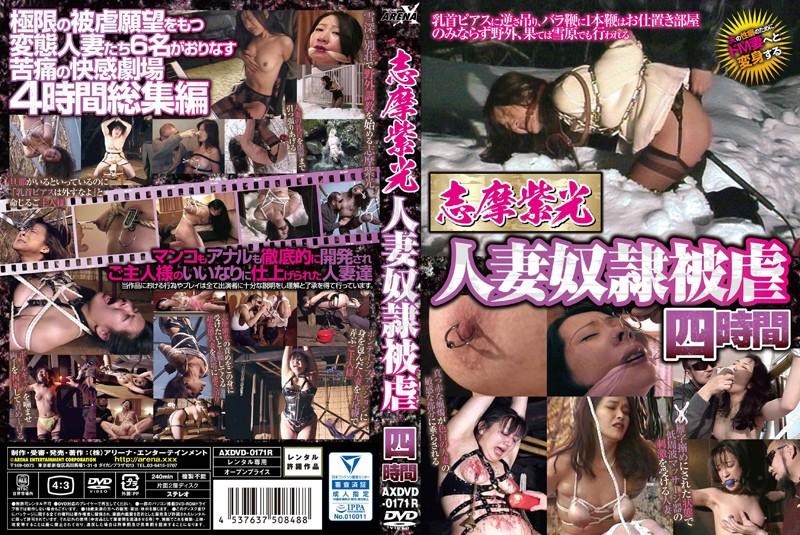 野外にて、人妻の縛り無料熟女動画像。志摩紫光人妻奴隷被虐四時間