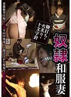 (86axdvd00174r)[AXDVD-174] 奴隷和服妻 鞭打ち・火炙り・十文字針 ダウンロード