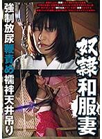 (86axdvd00183r)[AXDVD-183] 奴隷和服妻 強制放尿鞭責め襦袢天井吊り ダウンロード