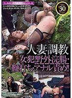 人妻調教 女犯!野外浣腸・鞭打ち・アナル責め!! ダウンロード