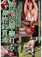 「人妻密室監禁 飲尿・浣腸・鞭打ち・鼻腔針貫通」のパッケージ画像
