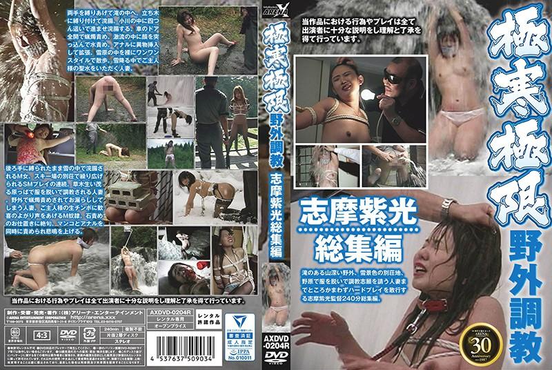 野外にて、淫乱の人妻の縛り無料熟女動画像。極寒極限野外調教 志摩紫光総集編
