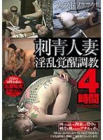刺青人妻淫乱覚醒調教4時間 ダウンロード