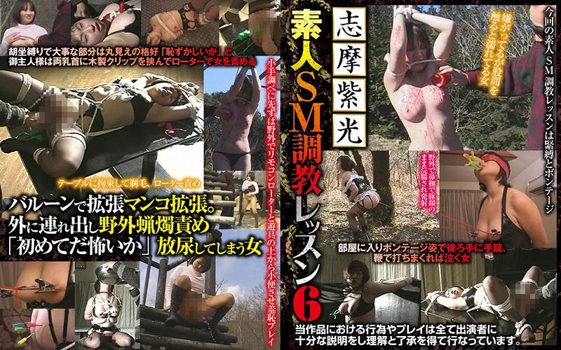 志摩紫光 素人SM調教レッスン6